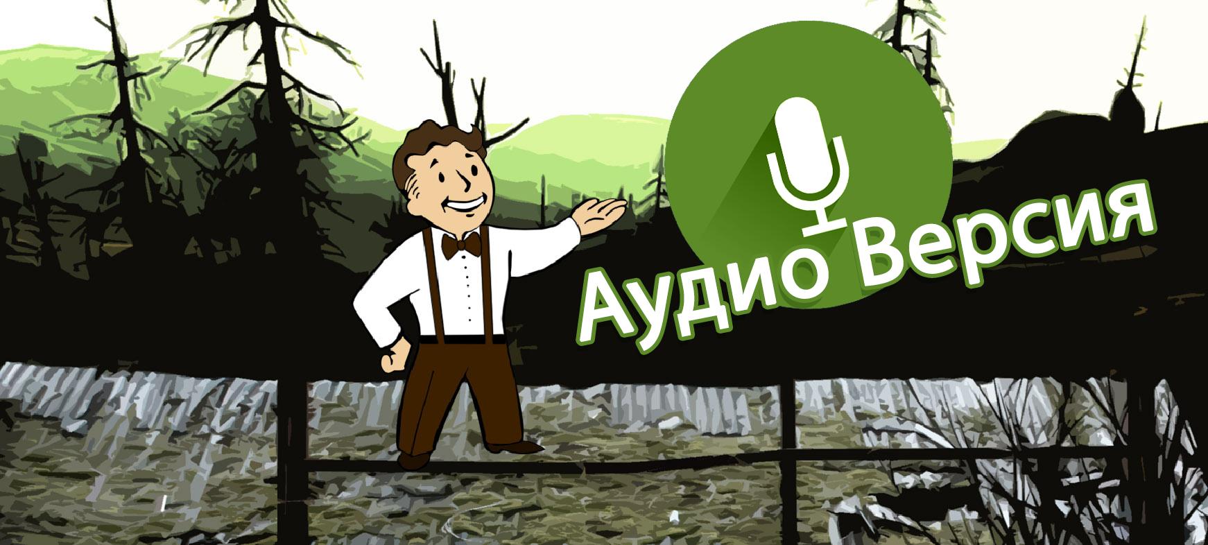 Аудио версия Fallout Проповедник Fallout Preacher